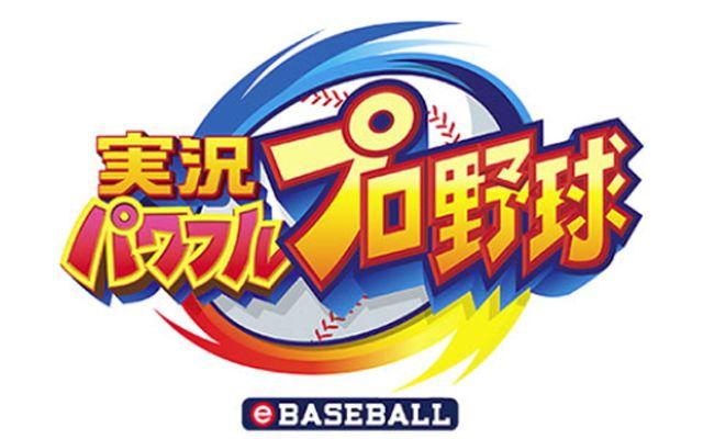 Nintendo Switch向け「実況パワフルプロ野球」の発売日が2019年6月27日に決定