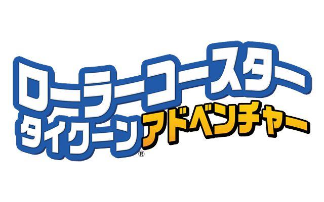 Nintendo Switch向け「ローラーコースタータイクーン・アドベンチャー」が2019年5月16日に発売決定