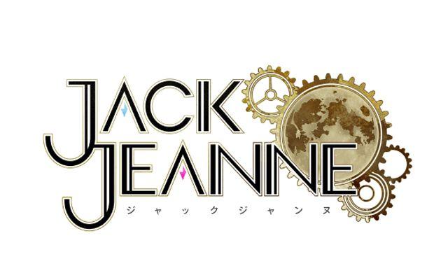 石田スイ氏×BROCCOLIの新プロジェクト「ジャックジャンヌ」の発売日が2020年8月5日に決定
