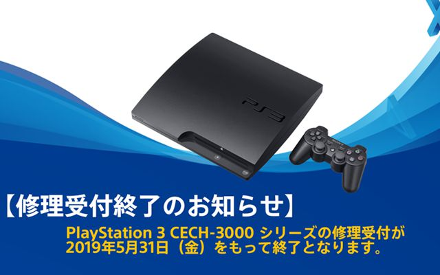 「PS3 CECH-3000シリーズ」の修理受付が2019年5月31日をもって終了、「PSP-3000」も修理部品がなくなり次第終了
