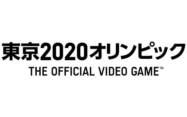 PS4/Nintendo Switch向け東京2020オリンピック公式ゲーム「東京2020オリンピック The Official Video Game」が2019年7月24日に発売決定
