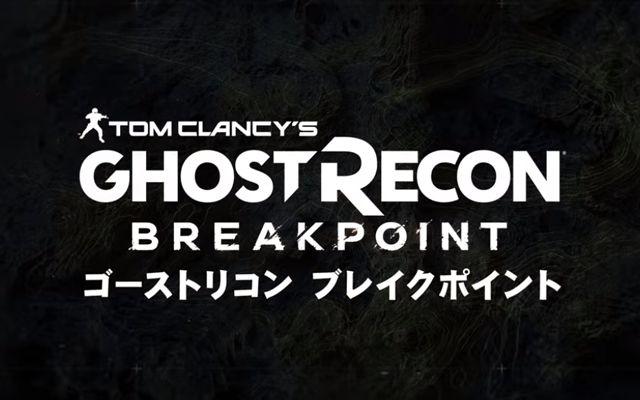 シリーズ最新作「ゴーストリコン ブレイクポイント」の発売日が2019年10月4日に決定、アナウンスメントトレーラーなども公開