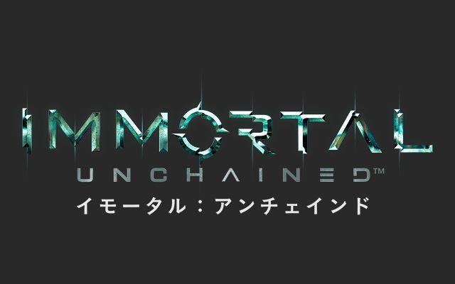 PS4版SFアクションシューター「イモータル:アンチェインド」の発売が8月29日に決定、ゲーム紹介トレーラーも公開
