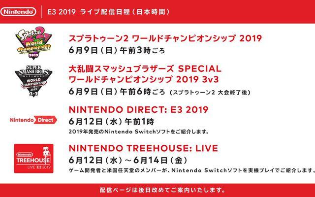 """任天堂、「E3 2019」のライブ配信日程を公開。""""Nintendo Direct: E3 2019""""は6月12日午前1時から放送"""