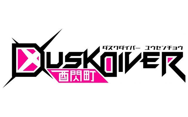 PS4/Nintendo Switch版「Dusk Diver 酉閃町 -ダスクダイバー ユウセンチョウ-」の配信が2019年秋に決定