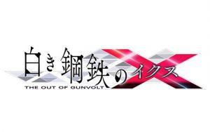 白き鋼鉄のX THE OUT OF GUNVOLT
