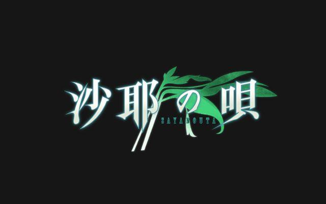 海外Steam向けに「沙耶の唄 リマスター」が7月中に配信決定