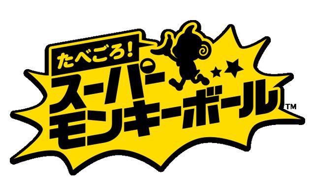 PS4/Nintendo Switch向け「たべごろ!スーパーモンキーボール」が2019年10月31日発売決定