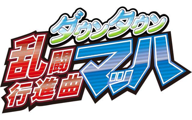 シリーズ最新作「ダウンタウン乱闘行進曲マッハ」が2019年10月10日に配信決定