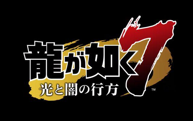 「龍が如く7 光と闇の行方」の最新ストーリートレイラーが公開