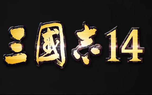 「三國志14 with パワーアップキット」の発売が2020年12月10日に決定