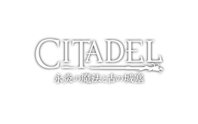 「シタデル:永炎の魔法と古の城塞」のイントロダクショントレーラーが公開
