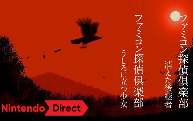 「ファミコン探偵倶楽部」2作品の発売時期が2021年に延期