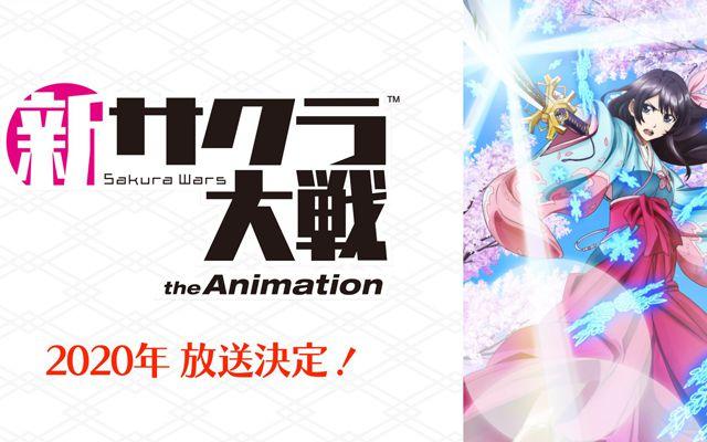 「新サクラ大戦 the Animation」TVアニメ化決定、放送は2020年