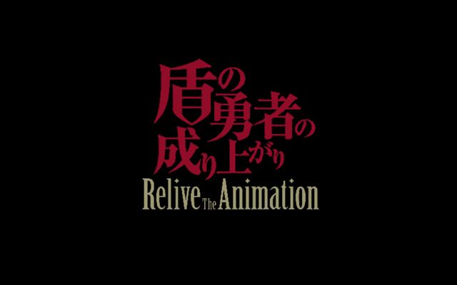 盾の勇者の成り上がり Relive The Animation