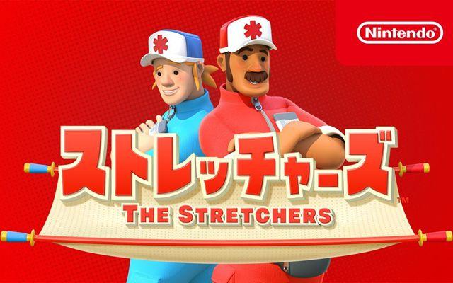 Nintendo Swtich用アクション「ストレッチャーズ」が配信開始