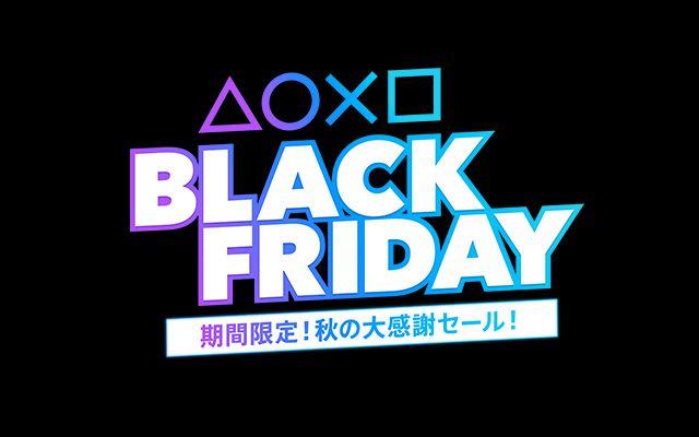 PS Storeにて、秋の大感謝セール「BLACK FRIDAY」が開催