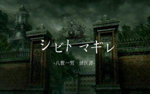 シビトマギレ(仮)