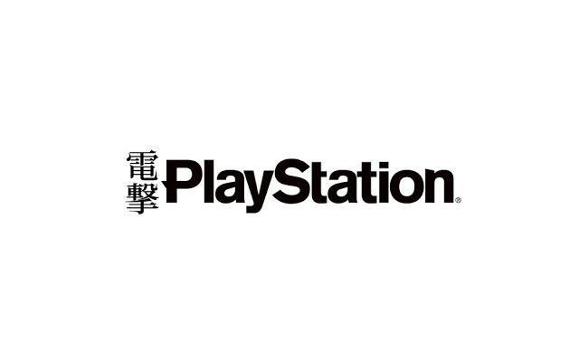 「電撃プレイステーション」が3月28日発売のVol.686をもって定期刊行を停止、Webでの記事や動画配信などは今後も変わらず