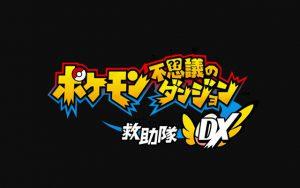 ポケモン不思議のダンジョン 救助隊DX