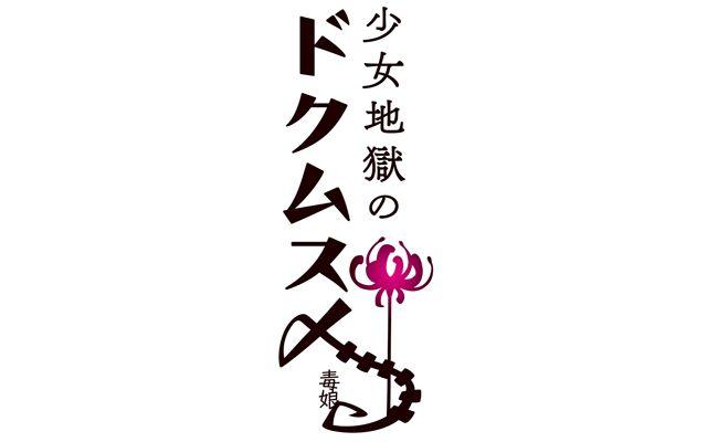 陣取りアクションRPG「少女地獄のドクムス〆」のプロモーションムービーが公開、発売は2020年6月25日