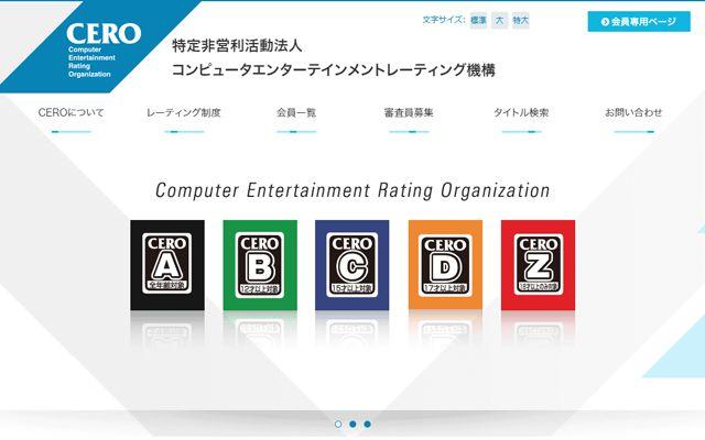 ゲームレーティング機関CEROが5月7日より感染予防策を強化した上で業務を再開すると報告