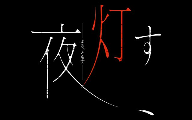 ホラーアドベンチャー「夜、灯す」プロモーションムービー第3弾が公開