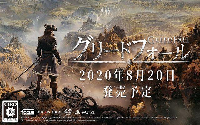 国内PS4版「グリードフォール」の発売が8月20日に決定