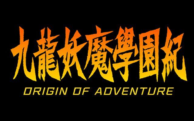 「九龍妖魔學園紀 ORIGIN OF ADVENTURE」の新PVが公開