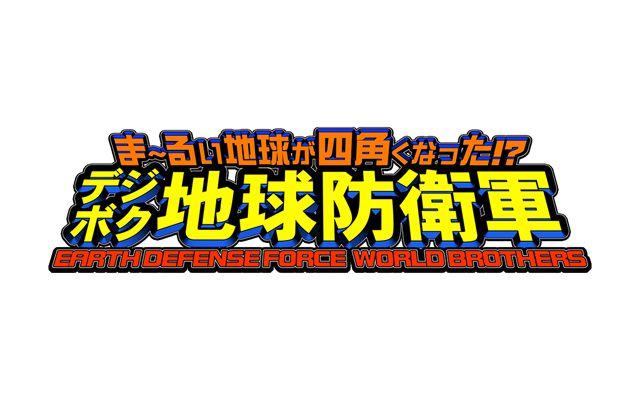 EDFシリーズ新作「ま~るい地球が四角くなった!? デジボク地球防衛軍 EARTH DEFENSE FORCE: WORLD BROTHERS」が発表、PS4/Nintendo Switch向けに2020年発売