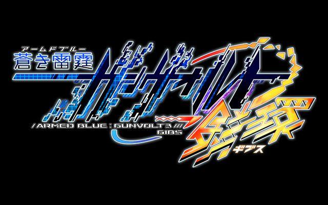 シリーズ第三弾「蒼き雷霆(アームドブルー) ガンヴォルト 鎖環」が発表