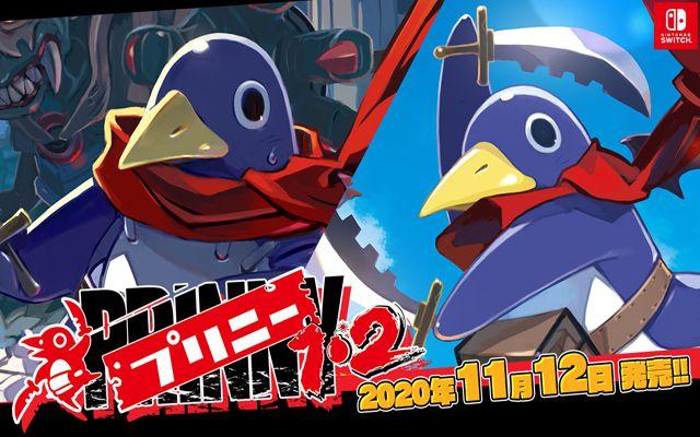 Nintendo Switch版「プリニー1・2」が2020年11月12日に発売決定