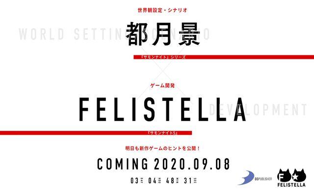 """ディースリー・パブリッシャー、""""サモンナイト""""シリーズの都月景氏とFELISTELLAが手がける新作のカウントダウンサイトを公開"""