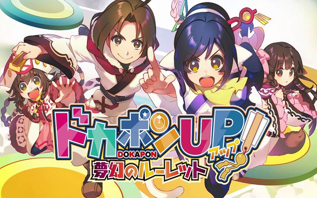 PS4/Nintendo Switch向け「ドカポンUP! 夢幻のルーレット」のプロモーションムービーが公開