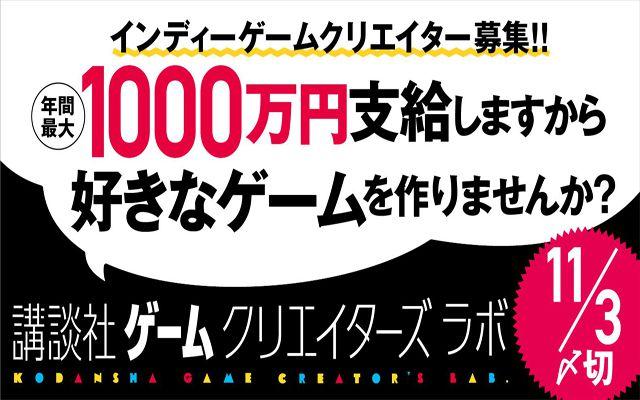 講談社、インディーゲームクリエイターに年間1000万円を支給する「講談社ゲームクリエイターズラボ」を発表