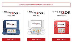 ニンテンドー3DSシリーズ