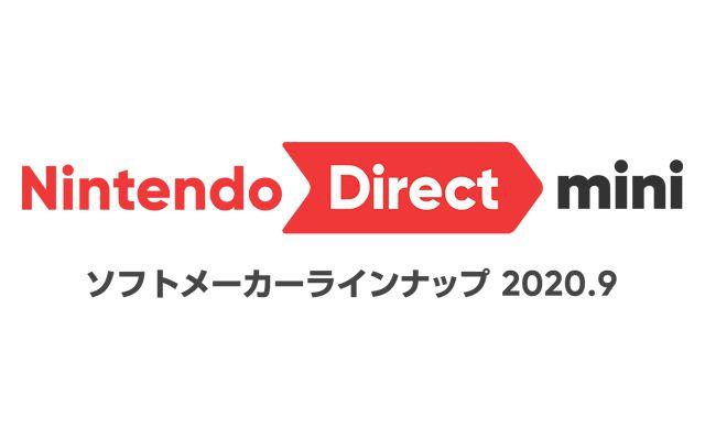「Nintendo Direct mini ソフトメーカーラインナップ 2020.9」が9月17日23時より放送決定