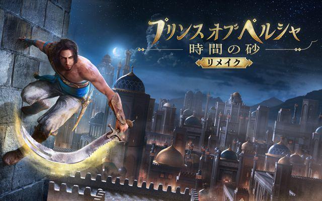 PC/PS4/Xbox One「プリンス・オブ・ペルシャ 時間の砂 リメイク」の発売日が2021年1月21日に決定