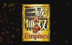 真・三國無双8 Empires