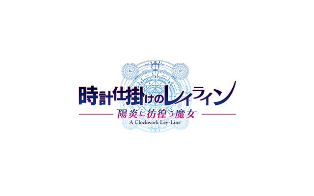 Nintendo Switch版「時計仕掛けのレイライン -陽炎に彷徨う魔女-」が2021年3月25日発売決定