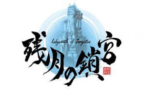 残月の鎖宮 Labyrinth of Zangetsu