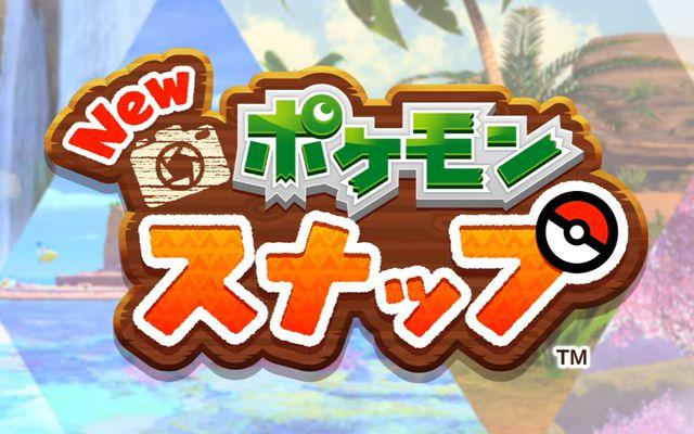 Nintendo Switch向け「New ポケモンスナップ」が4月30日に発売決定