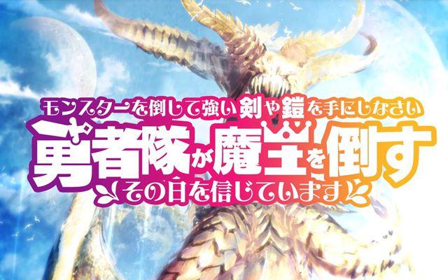 エクスペリエンス、Nintendo Switch向けの新作「モンスターを倒して強い剣や鎧を手にしなさい。勇者隊が魔王を倒すその日を信じています。」を2021年夏に発売