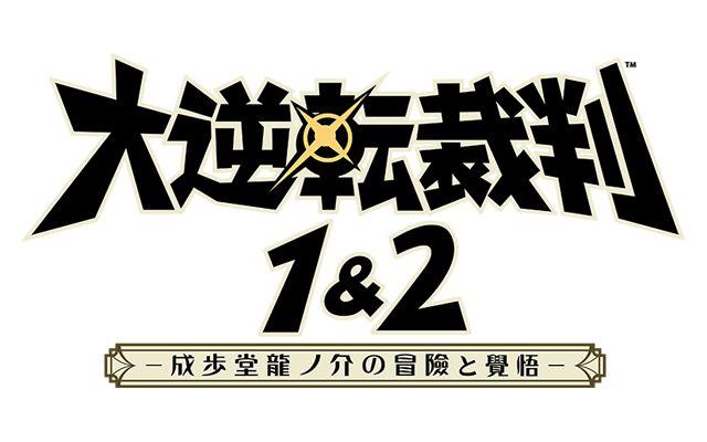Nintendo Switch/PS4/Steam「大逆転裁判1&2 -成歩堂龍ノ介の冒險と覺悟-」が2021年7月29日に発売決定