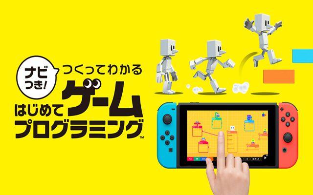 任天堂、Nintendo Switchで作るプログラミングソフト「ナビつき! つくってわかる はじめてゲームプログラミング」を6月11日に発売