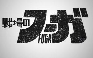 戦場のフーガ