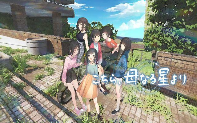 日本一ソフトウェアの新たなる百合アドベンチャー「こちら、母なる星より」が2021年10月28日に発売決定、プロモーションムービーも公開