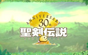 「聖剣伝説」シリーズ30周年公式生放送