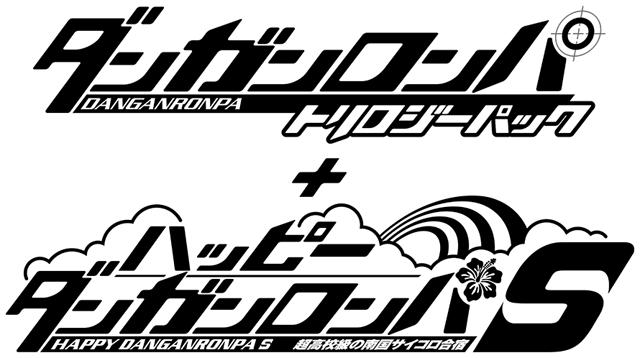「ダンガンロンパ トリロジーパック + ハッピーダンガンロンパS 超高校級の南国サイコロ合宿」の発売日が2021年11月4日に決定