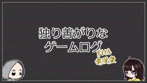 独り善がりなゲームログ with 電漫堂